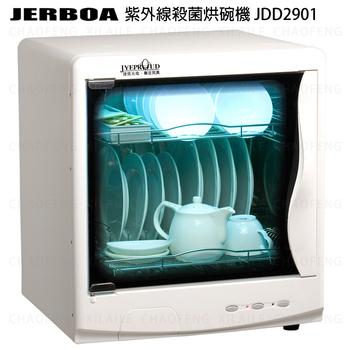 捷寶 紫外線殺菌烘碗機 JDD2901