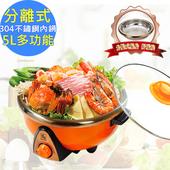 《鍋寶》5公升多功能料理鍋(SEC-520-D)煎、煮、炒、燉、火鍋(SEC-520-D)