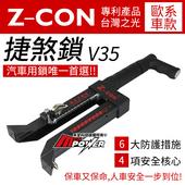 《超順科技 Z-CON》捷煞鎖 V35 歐系車款專用 保命保車一步到位 台灣專利產品 汽車鎖 排檔鎖