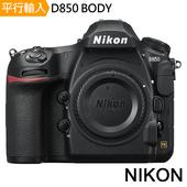 《Nikon》D850 單機身*(中文平輸) -送專用鋰電池+單眼相機包+強力大吹球清潔組+高透光保護貼黑色 $96200