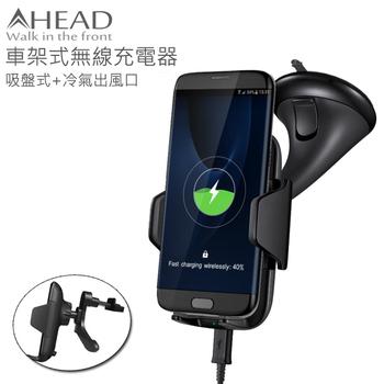 AHEAD 領導者 無線充電器9V QC2.0快充 閃充 車架式無線充電板豪華版 QI無線充電板 無線充電座 吸盤+冷氣出風口支架 C300