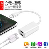 一分二 雙Lightning 8pin 音頻轉接器 聽歌二合一 iPhone Xs/Xs MAX/XR/8/7 轉接頭鋼琴黑 $188