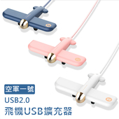 飛機擴充器 空軍一號USB多孔擴充器 USB2.0 4埠HUB集線器 USB擴充器 分線器 hub集線器usb擴展器