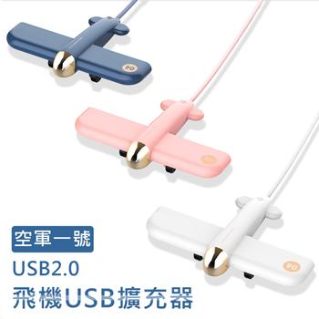 飛機擴充器 空軍一號USB多孔擴充器 USB2.0 4埠HUB集線器 USB擴充器 分線器 hub集線器usb擴展器(冰川白)