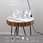 3D LED立體數字鐘 溫度/日期 電子鬧鐘 牆面立體掛鐘 時尚掛牆鐘 USB供電 當你沉睡時 (小款) 新款(白色)