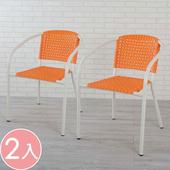 《Homelike》雅琪庭園休閒椅-二入組(陽光橘)