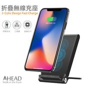 《AHEAD領導者》QC2.0 3線圈折疊快速無線充電板/快充板 收納式無線充電器 無線充電座 iPhone8/X/note8適用黑色 $780