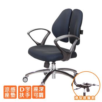 《GXG》人體工學 雙背椅 (鋁腳/D字扶手) TW-2991 LU4(請備註顏色)