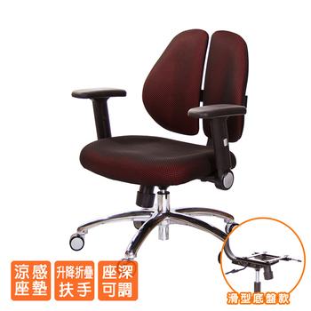 《GXG》人體工學 雙背椅 (鋁腳/摺疊升降扶手) TW-2991 LU1(請備註顏色)