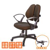 《GXG》人體工學 雙背椅 (D字扶手) TW-2991 E4(請備註顏色)