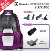 《Electrolux伊萊克斯》輕巧靈活集塵盒吸塵器ZLUX1850+轉接環+ZE013C(c/p值最高塵蟎組合) $5700