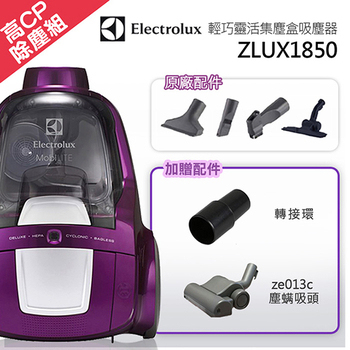 《Electrolux伊萊克斯》輕巧靈活集塵盒吸塵器ZLUX1850+轉接環+ZE013C(c/p值最高塵蟎組合)