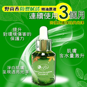 《Dr.Piz沛思藥妝》野茴香防禦賦活精油原液(30ML)