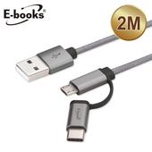 《E-books》X52 Type C+Micro 鋁製二合一充電傳輸線2M(鐵灰)