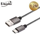 《E-books》X50 Type C 鋁製金屬軟管充電傳輸線1.2M(鐵灰)