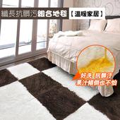 【溫暖家居】纖長抗髒污組合地毯160cmx120cm(雙色可選-12入)(巧克力棕+牛奶白)