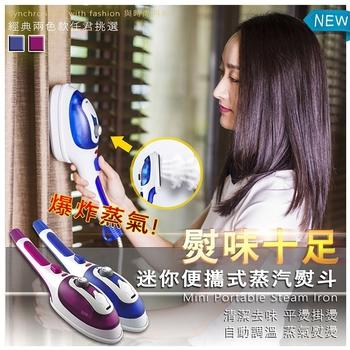 《FJ》升級版可調溫多功能蒸氣掛燙機(平燙/掛燙兩用)(藍色)
