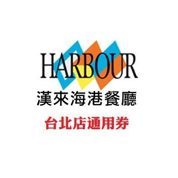 漢來海港餐廳 平日下午茶餐券(含10%服務費,適用台北)(2張)