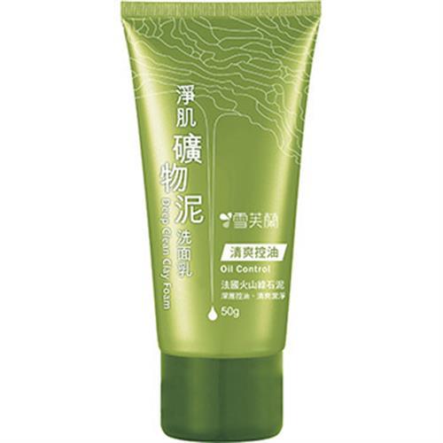 雪芙蘭 淨肌礦物泥洗面乳-清爽控油(50g)