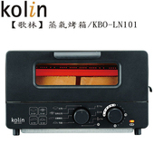《歌林》歌林 蒸氣烤箱 10公升 KBO-LN101