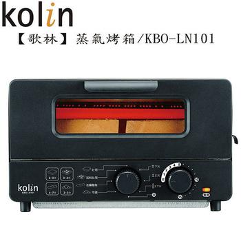 歌林 歌林 蒸氣烤箱 10公升 KBO-LN101