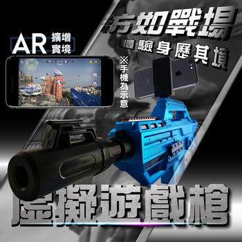 《UTA》第二代實境AR藍牙手槍AR2(可多人連線)(藍色)