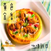 《極鮮配》6.5吋彩色pizza披薩 (180g/包)  多種口味 任選(咖哩雞肉-12包入)