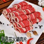 《乾媽商行》冷凍火鍋片(600g/包)  -  五包組合(牛五花火鍋肉片)