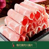 《乾媽商行》冷凍火鍋片(600g/包)  -  五包組合(梅花豬肉火鍋肉片)