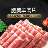 《乾媽商行》冷凍火鍋片(600g/包)  -  五包組合(羊肉火鍋肉片)