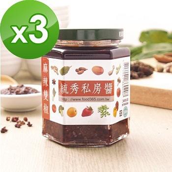 毓秀私房醬 麻辣雙椒(250g/罐)(*3罐組)