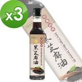 《樸優樂活》冷壓初榨黑芝麻油(250ml/瓶)*3件組 $799