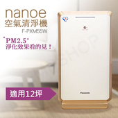 《國際牌Panasonic》nanoe奈米水離子空氣清淨機 F-PXM55W
