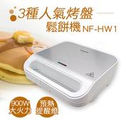 《國際牌Panasonic》3種烤盤鬆餅機 NF-HW1