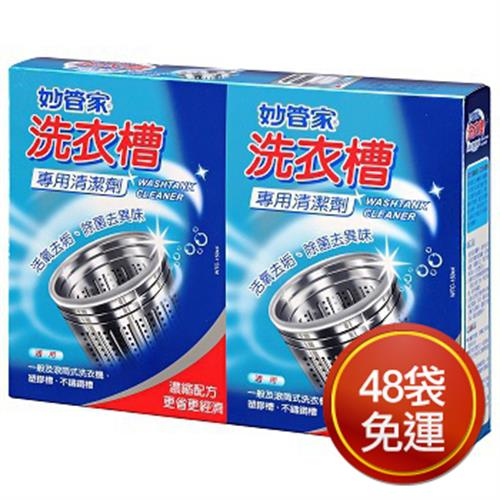《妙管家》洗衣槽專用清潔劑(150g*4袋*12盒)