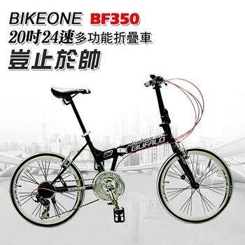 BIKEONE BF350 SHIMANO定位式24速451輪組小折疊車 小摺24速最高CP值都會通勤小摺疊車3色可選(黑)