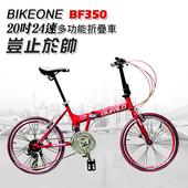 《BIKEONE》BF350 SHIMANO定位式24速451輪組小折疊車 小摺24速最高CP值都會通勤小摺疊車3色可選(紅)