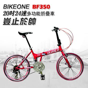 BIKEONE BF350 SHIMANO定位式24速451輪組小折疊車 小摺24速最高CP值都會通勤小摺疊車3色可選(紅)