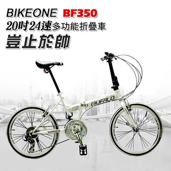 BIKEONE BF350 SHIMANO定位式24速451輪組小折疊車 小摺24速最高CP值都會通勤小摺疊車3色可選(白)