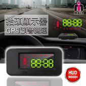 《MOIN》HUD9000+抬頭顯示超速行車語音警示測速器(贈1對3點煙器)