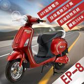 《e路通》EP-8 星光 48V 鉛酸 鼓煞煞車 前後雙液壓避震系統 電動車(閃耀紅)