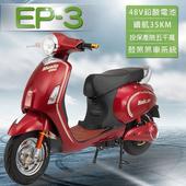 《e路通》EP-3 大鯨魚 48V 鉛酸 鼓煞煞車 前後雙液壓避震系統 電動車(閃耀紅)