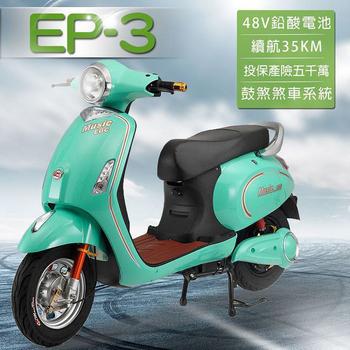 《e路通》EP-3 大鯨魚 48V 鉛酸 鼓煞煞車 前後雙液壓避震系統 電動車(馬卡綠)