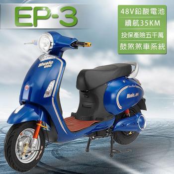 《e路通》EP-3 大鯨魚 48V 鉛酸 鼓煞煞車 前後雙液壓避震系統 電動車(科技藍)