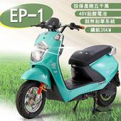 《e路通》EP-1 鑽石光 48V 鉛酸 鼓煞煞車 前後雙液壓避震系統 電動車(馬卡綠)