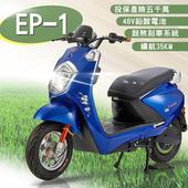 《e路通》EP-1 鑽石光 48V 鉛酸 鼓煞煞車 前後雙液壓避震系統 電動車(寶石藍)