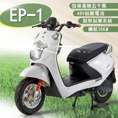 《e路通》EP-1 鑽石光 48V 鉛酸 鼓煞煞車 前後雙液壓避震系統 電動車(高光白)
