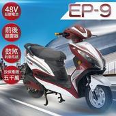 《e路通》EP-9 衝鋒戰士 48V 鉛酸 前後鼓煞剎車 前後避震 電動車 (客約商品)(夕陽紅)