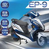 《e路通》EP-9 衝鋒戰士 48V 鉛酸 前後鼓煞剎車 前後避震 電動車 (客約商品)(炫麗藍)