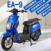 《e路通》EA-9 小金剛 48V 鉛酸 鼓煞剎車 直筒液壓前後避震 電動車 (客約商品)(科技藍)
